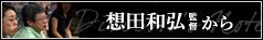 Director's Note 想田和弘監督から
