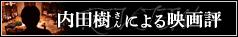 Review  内田樹さんによる映画評